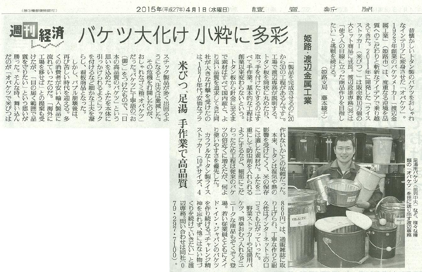 読売新聞×オバケツ