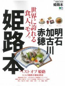 himejihon(1)